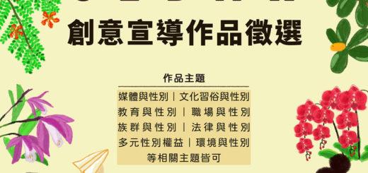 臺南市政府 CEDAW 創意宣導作品徵選