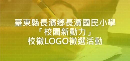臺東縣長濱鄉長濱國民小學「校園新動力」校徽LOGO徵選活動