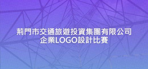 荊門市交通旅遊投資集團有限公司企業LOGO設計比賽