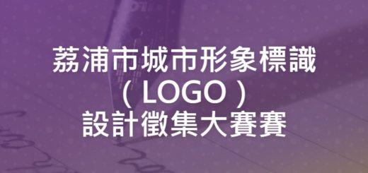 荔浦市城市形象標識(LOGO)設計徵集大賽賽
