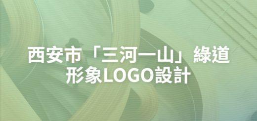 西安市「三河一山」綠道形象LOGO設計