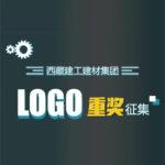 西藏建工建材集團有限公司企業商標(LOGO)設計徵集