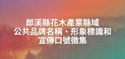 郎溪縣花木產業縣域公共品牌名稱、形象標識和宣傳口號徵集