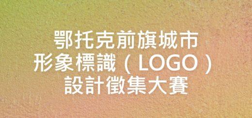 鄂托克前旗城市形象標識(LOGO)設計徵集大賽
