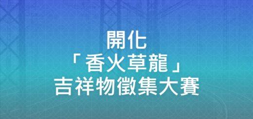 開化「香火草龍」吉祥物徵集大賽