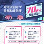 109年度電磁波安全宣導創意電腦動畫競賽