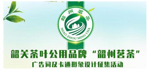 韶關茶葉公用品牌「韶州茗茶」廣告詞及卡通形象設計徵集