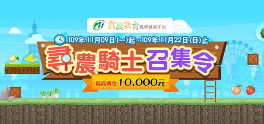 食農教育教學資源平台「騎士團長出任務」活動