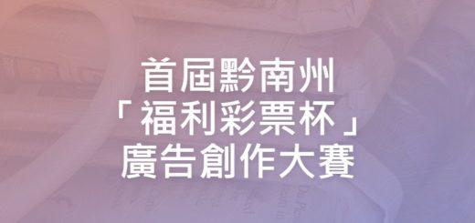 首屆黔南州「福利彩票杯」廣告創作大賽