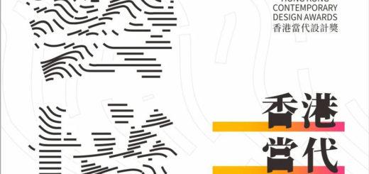 香港當代設計獎暨香港美術設計雙年展徵集