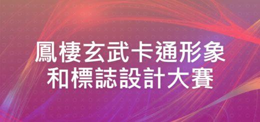 鳳棲玄武卡通形象和標誌設計大賽