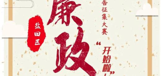 鹽田區「廉潔鹽田」廉政公益廣告創意徵集大賽