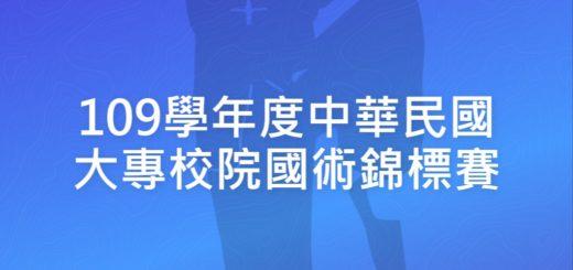 109學年度中華民國大專校院國術錦標賽