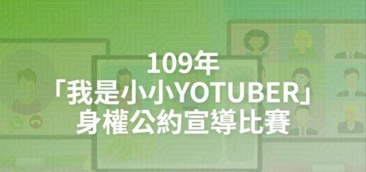 109年「我是小小YOTUBER」身權公約宣導比賽