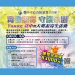 109年「青春無毒.守護家園」Young臺中暨大明盃寫生活動