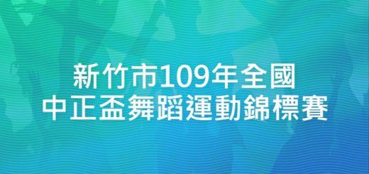 新竹市109年全國中正盃舞蹈運動錦標賽