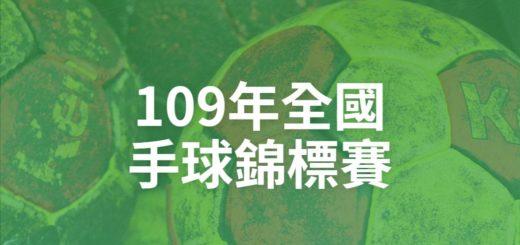 109年全國手球錦標賽