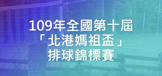 109年全國第十屆「北港媽祖盃」排球錦標賽