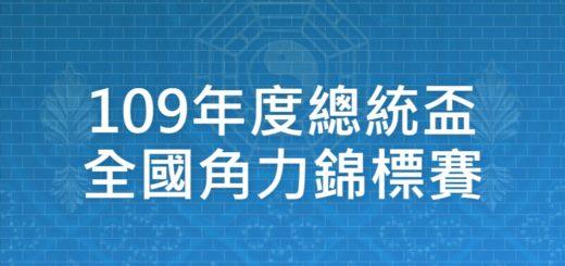 109年度總統盃全國角力錦標賽
