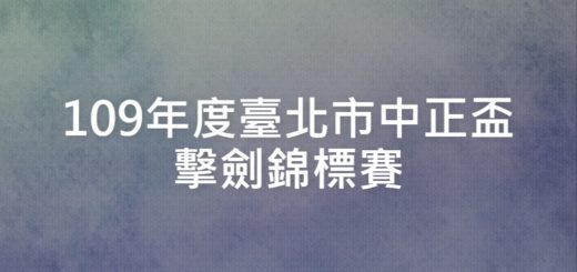 109年度臺北市中正盃擊劍錦標賽