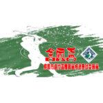 109年桃園市蘆竹區金風盃慢速壘球錦標賽