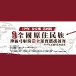 109年泰安鄉第四屆鄉長盃全國原住民族傳統弓射箭暨全運會選拔競賽