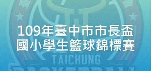 109年臺中市市長盃國小學生籃球錦標賽