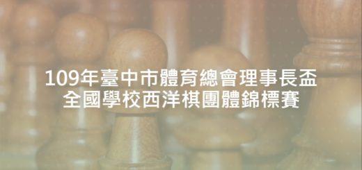 109年臺中市體育總會理事長盃全國學校西洋棋團體錦標賽