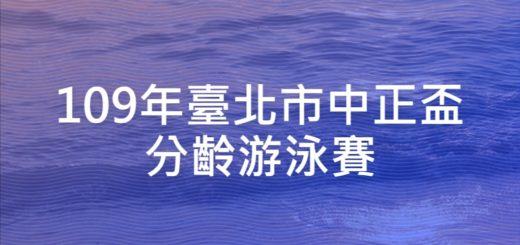 109年臺北市中正盃分齡游泳賽