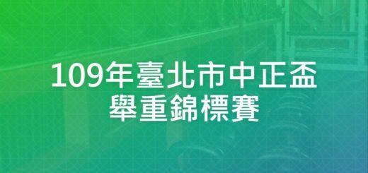 109年臺北市中正盃舉重錦標賽