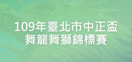 109年臺北市中正盃舞龍舞獅錦標賽