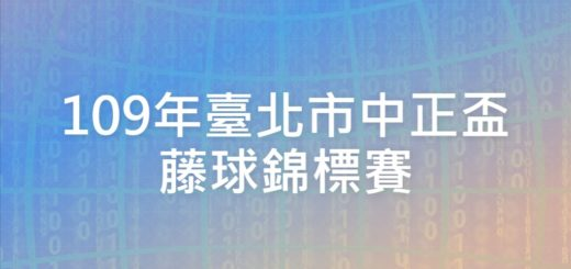 109年臺北市中正盃藤球錦標賽