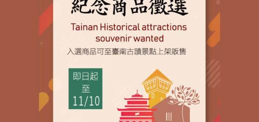 109年臺南市政府文化局銷售紀念商品評選.第2次徵選