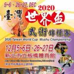 109年臺灣盃全國武術錦標賽暨2020年台灣世界盃武術錦標賽
