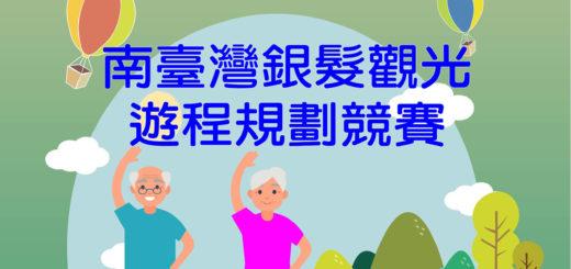 109高教深耕。南臺灣銀髮族觀光遊程規劃競賽