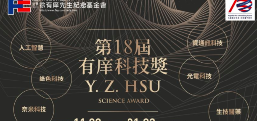2019第十八屆有庠科技獎