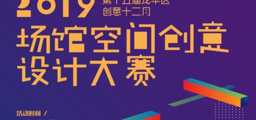 2019龍華區場館空間創意設計大賽