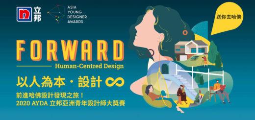 2020「以人為本.設計∞」AYDA 立邦亞洲青年設計師大獎賽