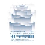 2020「傳統與現代.創意與生活」第二屆孔學堂杯文化產品創意設計大賽