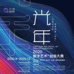 2020「光年」數字藝術+創意大賽