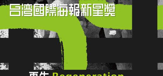 2020「再生 Regeneration」台灣國際海報新星獎