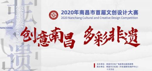 2020「創意南昌.多彩非遺」首屆南昌市文創設計大賽