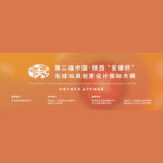2020「創意引領發展.奮鬥幸福安康」第二屆中國.陝西「安康杯」毛絨玩具創意設計國際大賽