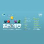 2020「創意成就美好,設計點亮生活」第六屆「智創淮安」文化創意設計大賽