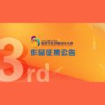 2020「創意激盪海南精彩,設計漾溢自貿魅力」第三屆國際大學生海南旅遊文化創意設計大賽