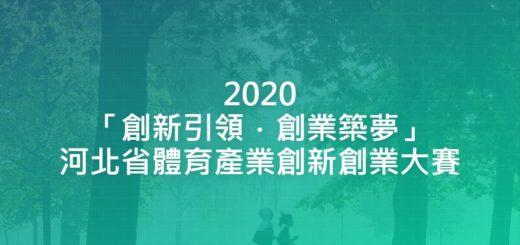 2020「創新引領.創業築夢」河北省體育產業創新創業大賽