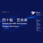 2020「四十載.藝未來」第四屆深圳「琵鷺杯」公共藝術精英賽