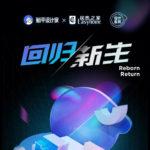 2020「回歸.新生 RETURN&REBORN」躺平設計家年度設計大賽