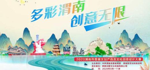 2020「多彩渭南.創意無限」首屆渭南市文創產品及文化創意設計大賽