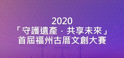 2020「守護遺產.共享未來」首屆福州古厝文創大賽